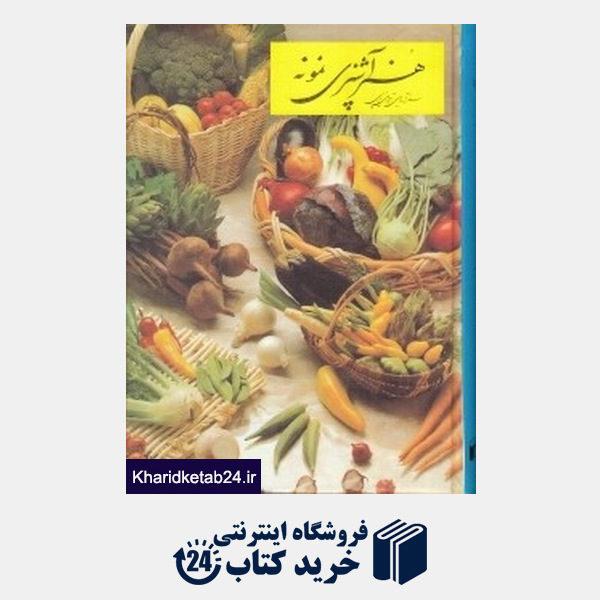 کتاب هنر آشپزی نمونه (سفره آرایی شیرینی پزی)