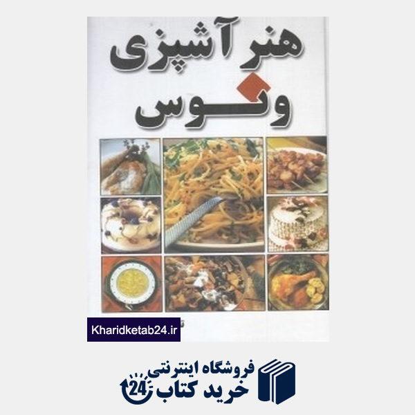 کتاب هنر آشپزی ونوس