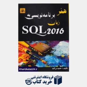 کتاب هنر برنامه نویسی به زبان SQL 2016