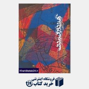 کتاب هنر دوران مدرن (فلسفه هنر از کانت تا هایدگر)