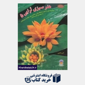 کتاب هنر سبزی آرایی 5 (دنیای هنر)