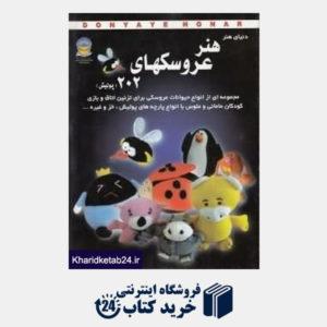 کتاب هنر عروسکها 202 (دنیای هنر)