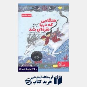 کتاب هنگامی که دریا نقره ای شد