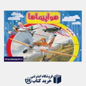 کتاب هواپیماها (رنگ آمیزی)