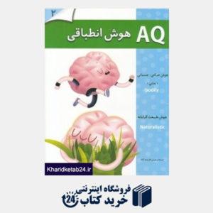 کتاب هوش انطباقی AQ 2