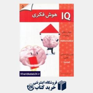 کتاب هوش فکری IQ 5