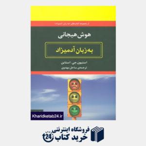 کتاب هوش هیجانی به زبان آدمیزاد