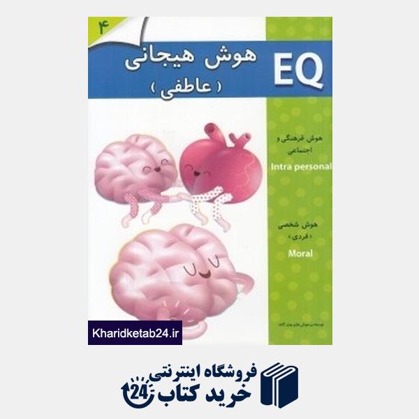 کتاب هوش هیجانی (عاطفی) EQ 4