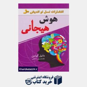 کتاب هوش هیجانی