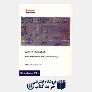 کتاب هیدرولیک صنعتی