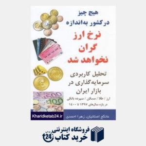 کتاب هیچ چیز در کشور به اندازه نرخ ارز گران نخواهد شد