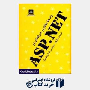 کتاب واسط کاربر حرفه ای در ASP.NET (با CD)
