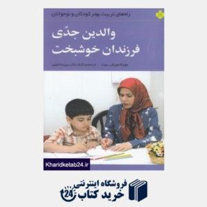 کتاب والدین جدی فرزندان خوشبخت