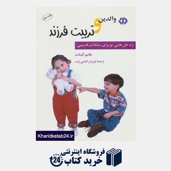 کتاب والدین و تربیت فرزند (راه حل هایی نو برای مشکلات قدیمی)