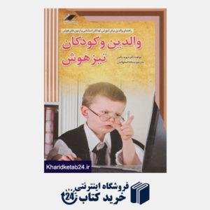 کتاب والدین و کودکان تیزهوش