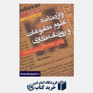 کتاب واژه نامه علوم مطبوعات و روزنامه نگاری