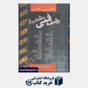 کتاب واژه نامه فنی دانشیار