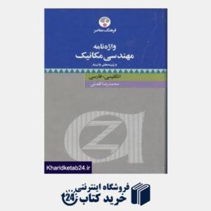کتاب واژه نامه مهندسی مکانیک و زمینه های وابسته
