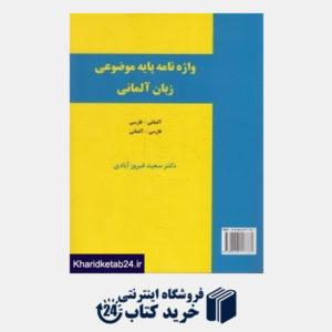 کتاب واژه نامه پایه موضوعی زبان آلمانی