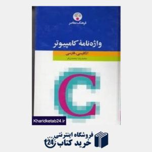 کتاب واژه نامه کامپیوتر