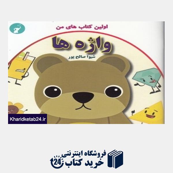 کتاب واژه ها (اولین کتاب های من)