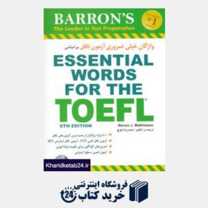 کتاب واژگان خیلی ضروری آزمون تافل بر اساس ESSENTIAL WORDS FOR THE TOEFL