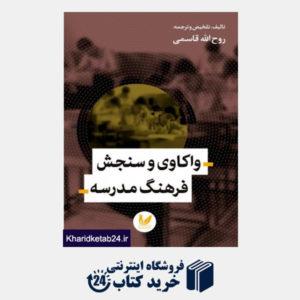 کتاب واکاوی وسنجش فرهنگ مدرسه