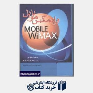 کتاب وایمکس موبایل Mobile Wimax