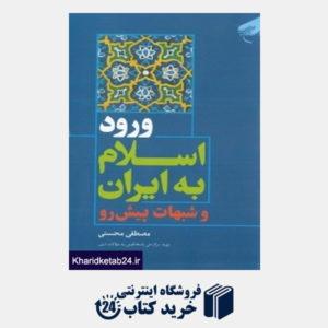 کتاب ورود اسلام به ایران و شبهات پیش رو