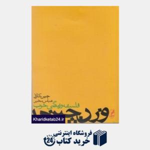 کتاب وزن چیزها (فلسفه و زندگی خوب)