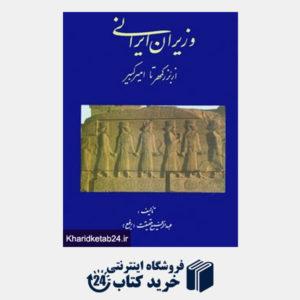 کتاب وزیران ایرانی از بزرگمهر تا امیرکبیر