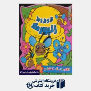کتاب وز و وز و وز زنبورک (کتاب های تک انگشتی 1)