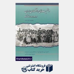 کتاب وضعیت مالی و اقتصادی ایران در دوره رضا شاه