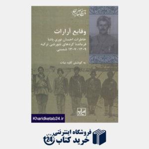 کتاب وقایع آرارات (خاطرات احسان نوری پاشا فرمانده کردهای شورشی ترکیه 1309 - 1307)