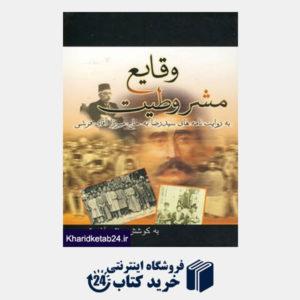 کتاب وقایع مشروطیت (به روایت نامه های سیدرضا به حاج میرزا آقای فرشی)