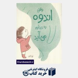 کتاب وقتی اندوه به دیدارم می آید