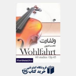 کتاب ولفارت شصت تمرین با CD