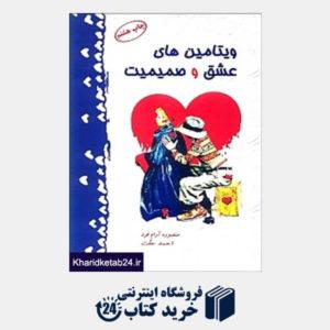 کتاب ویتامین های عشق و صمیمیت