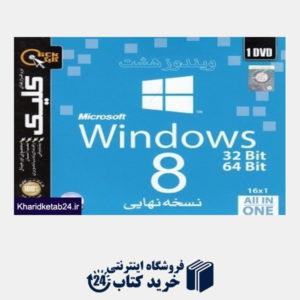 کتاب ویندوز هشت Windows 8