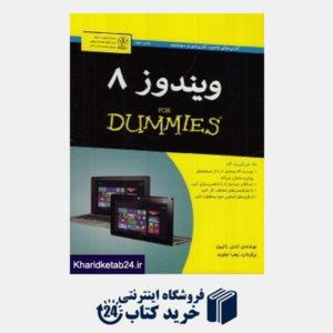 کتاب ویندوز 8