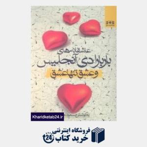 کتاب و عشق تنها عشق