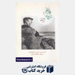 کتاب پابلو نرودا (خاطرات روزهای دور)