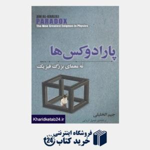 کتاب پارادوکس ها (نه معمای بزرگ فیزیک)