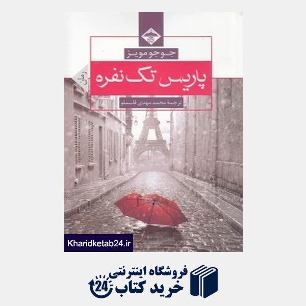 کتاب پاریس تک نفره (رمان)