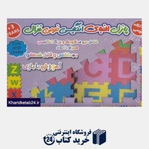 کتاب پازل الفبای انگلیسی فومی غزال