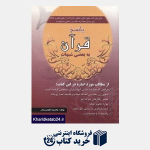 کتاب پاسخ قرآن به بعضی شبهات