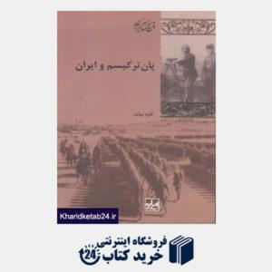 کتاب پان ترکیسم و ایران (تاریخ معاصر ایران)