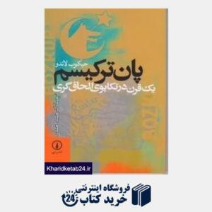 کتاب پان ترکیسم یک قرن در تکاپوی الحاق گری