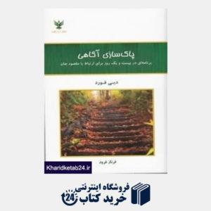 کتاب پاکسازی آگاهی