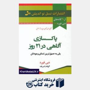 کتاب پاک سازی آگاهی در 21 روز (9گانه دبی فورد 1)